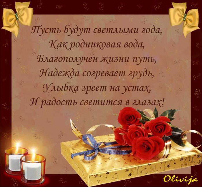 Поздравление с днем рождения монаху