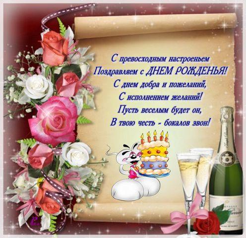Поздравление с днём рождения валюшке