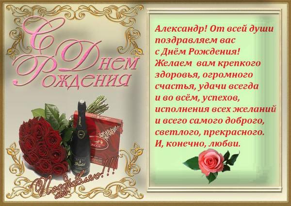 Поздравление александра с днем рождения