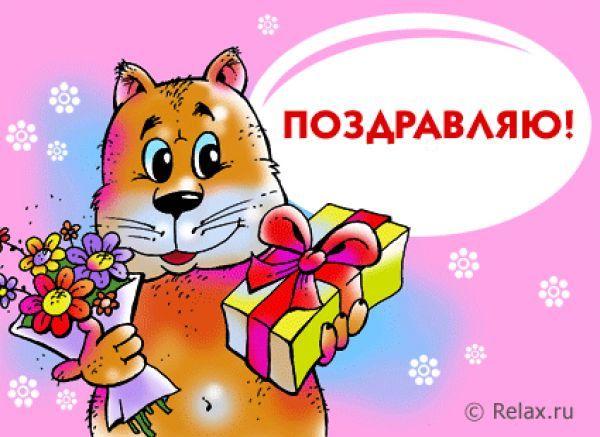 Супер новые поздравления с днем рождения