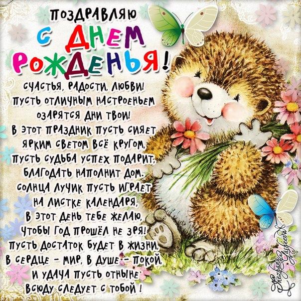 Поздравления от путина с днем рождения брату от сестры