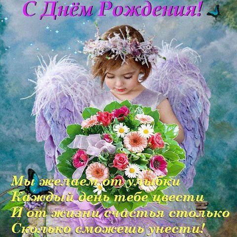 Поздравления с днем рождения крестнице