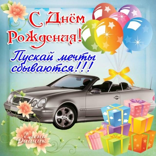Поздравление с днем рождения другу на одноклассники