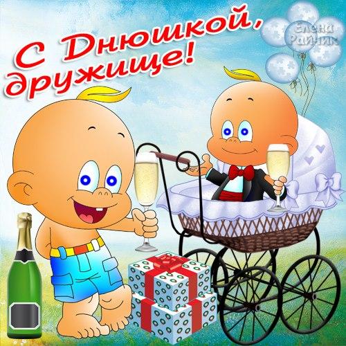 Поздравление день рождение лучшему другу