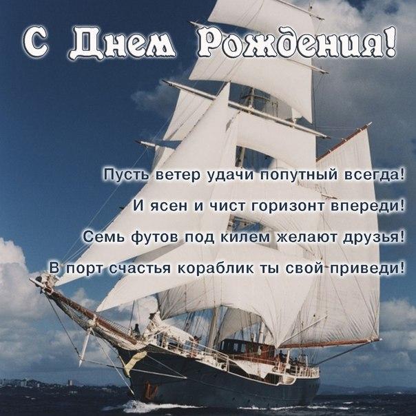 Поздравление на 50 лет моряку