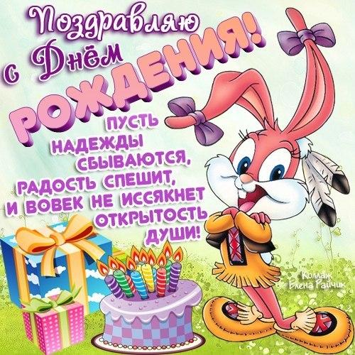 Смешные поздравления с днем рождения подростку девочке